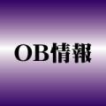【2012OB情報】関東実業団リーグ戦が開催中です!!~OB・佐藤卓哉選手、田村選手インタビュー~