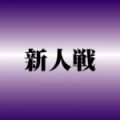 【2012新人戦】メンバー一丸となって国士舘大に勝利!!新人戦を5位で終えた。~安藤選手、水口選手、小山選手、秋葉選手インタビュー~