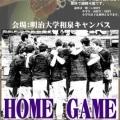【2012年HOMEGAME開催企画】FinalGame:拓殖大(長谷川選手インタビュー)vs明治大(森山選手インタビュー)