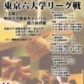 2013年東京六大学リーグ戦(3月16日17日)~【Photo Galley】~